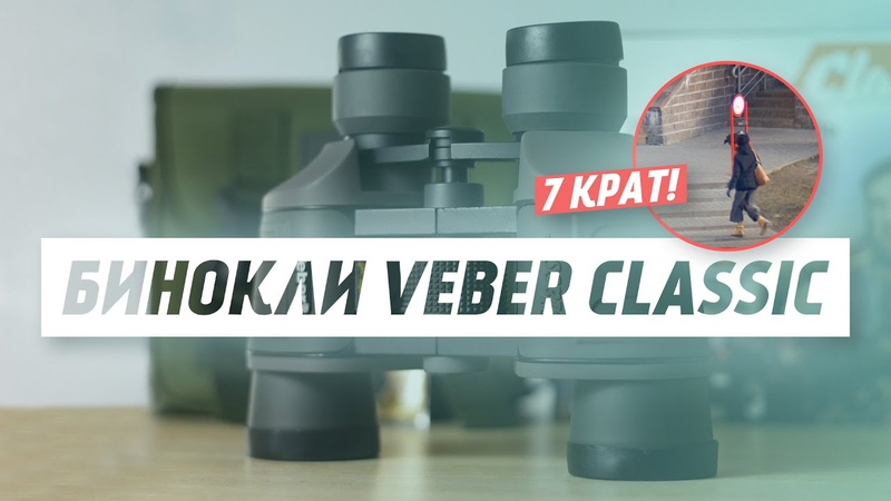 Бинокли Veber Classic Тест Обзор