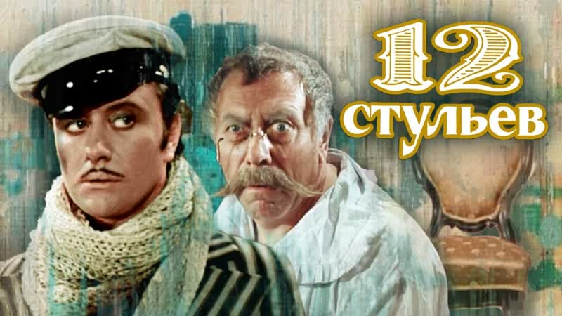 Смотрим 12 стульев 3 серия Марк Захаров 1976