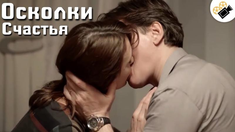 ЭТОТ ФИЛЬМ СМОТРИТСЯ НА ОДНОМ ДЫХАНИИ Осколки счастья Все серии подряд Русские мелодрамы