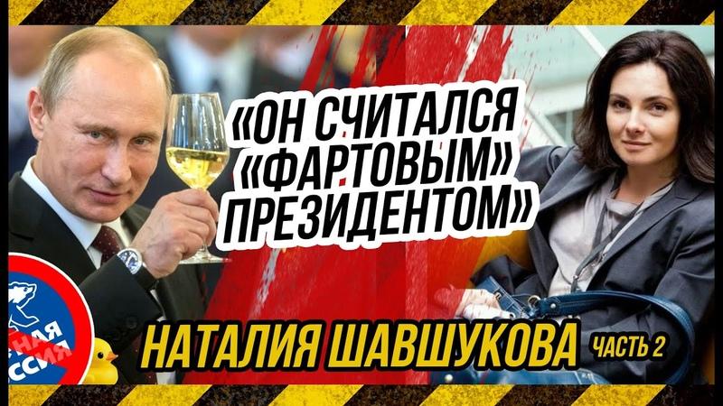 КАЛАЧЁВ. Наталия Шавшукова. Часть II. От Путина стало отворачиваться его ближайшее окружение.