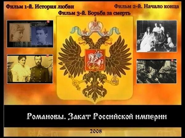 РОМАНОВЫ ЗАКАТ РОССИЙСКОЙ ИМПЕРИИ Фильм 3 й