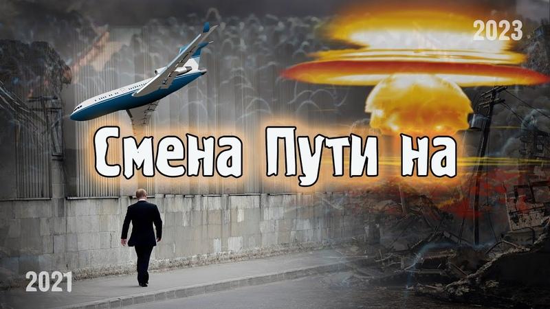 Смена Путина Революция в России Третья мировая война Падение самолёта Диванные пророчества