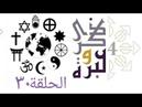 كيف حاولت حركة توحيد الأديان تجنيدي؟ | ذكرى