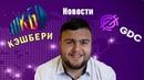 Новости GDC,Кэшбери.Обращение Александра Сторожко. 6 марта 2019 года.