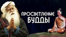 История просветления Гаутамы Будды - Sadhguru на Русском