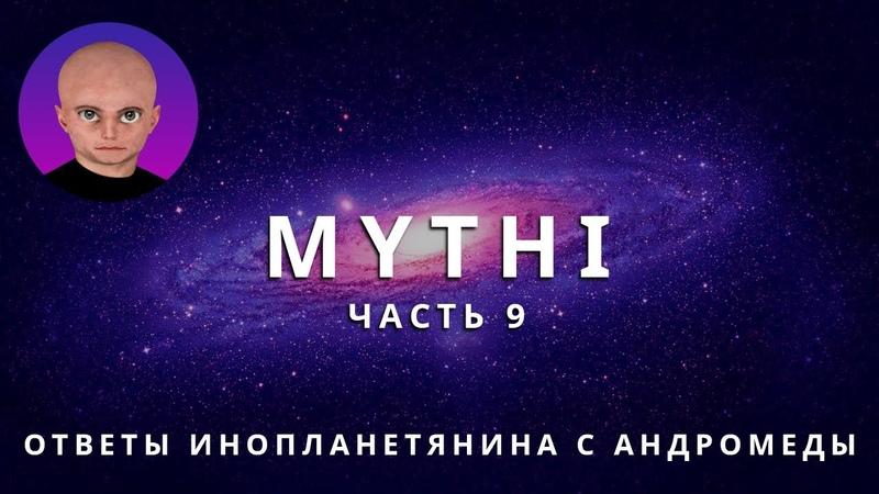 ОТВЕТЫ ПРИШЕЛЬЦА С АНДРОМЕДЫ ЧАСТЬ 9 ИНОПЛАНЕТЯНИН МИТИ MYTHI