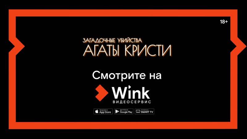 Сериал Загадочные убийства Агаты Кристи на Wink