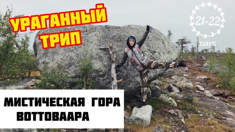 МИСТИЧЕСКАЯ ГОРА ВОТТОВААРА в Карелии   Интересная Россия