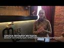 Уроки сольфеджио Мажор натуральный гармонический мелодический Школа музыки МузШок