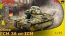 Обзор Танк FCM 36 в 35-ом от ICM