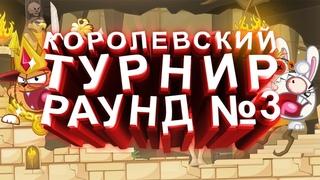 ОГНЕННЫЙ ПОТОК! КОРОЛЕВСКИЙ ТУРНИР РАУНД 3