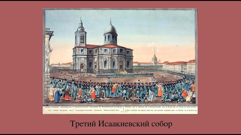 Петербургский календарь 11июня Освящён третий Исаакиевский собор