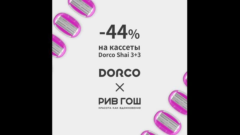 44% на набор сменных кассет Dorco Shai 3 3 в Рив Гош