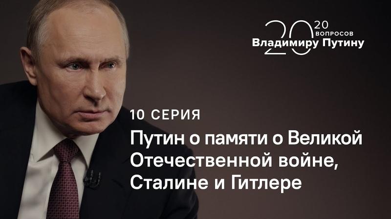 20 вопросов Владимиру Путину. О Сталине, Гитлере и памяти о Великой Отечественной войне