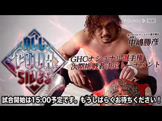 Pro Wrestling NOAH All Four Sides 2020: GHC National Title #1 Contendership Tournament  - День 2