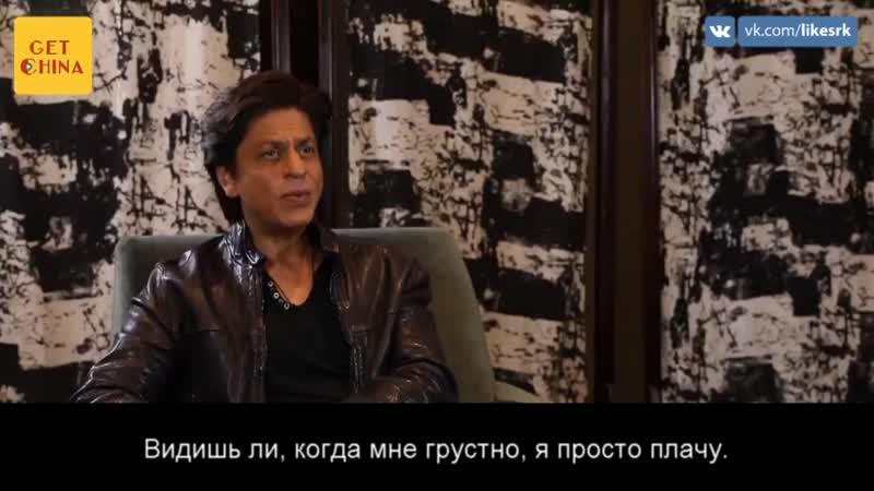 Интервью Шахрукх Кхана во время пребывания в Китае русские субтитры апрель 2019 года