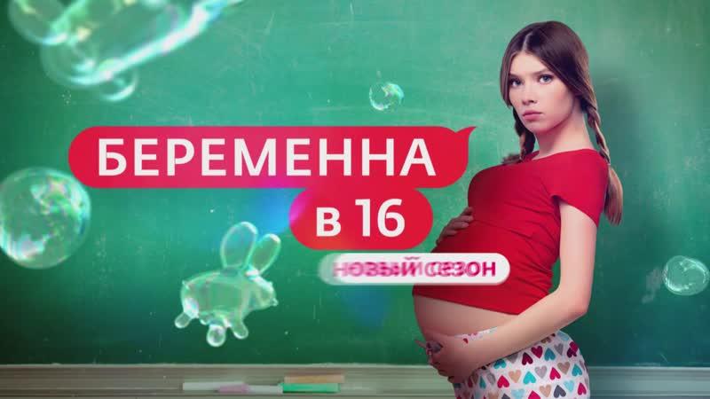 Беременна в 16 10 девушек