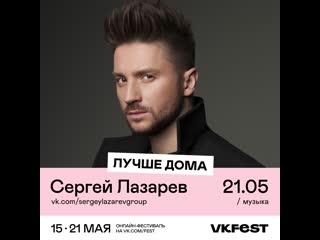 Сергей Лазарев @ VK Fest / 21 мая