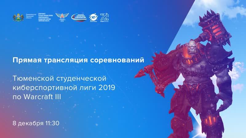 Тюменская студенческая киберспортивная лига 2019: Warcraft III