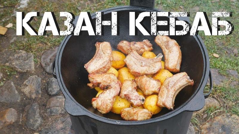 КАЗАН КЕБАБ С РЕБРАМИ В КАЗАНЕ НА КОСТРЕ