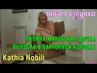 Kathia Nobili - Папина маленькая дочка выросла в картонной коробке (русские, brazzers, sex, porno, milf инцест мамка на русском)