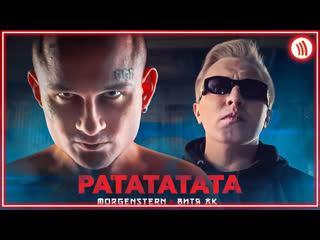 MORGENSHTERN & Витя АК - РАТАТАТАТА I клип #vqMusic .и.Моргенштерн