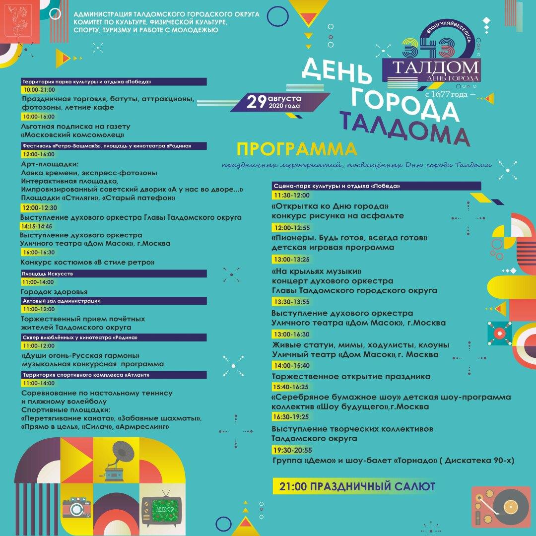 Программа праздничных мероприятий, посвященных Дню города Талдома 29 августа 2020