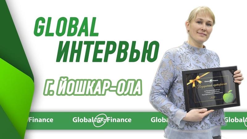 О конфликтах, трудностях и сомнениях . Интервью с представителем Global Finance в Йошкар-Оле