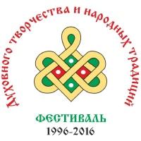 Логотип Фестиваль ДуховногоТворчества и НародныхТрадиций