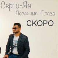 Сергоян Гюласарян