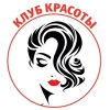 Клуб красоты