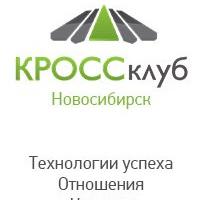 Логотип КРОСС-клуб Новосибирск
