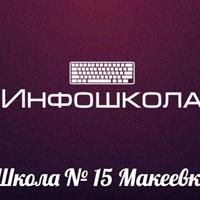 Школа № 15 Макеевка