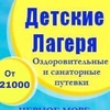 Детские Лагеря на лето 2021. Путевки. Вологда
