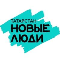 Логотип Новые Люди / Татарстан