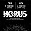 Alexey Horus