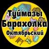 БАРАХОЛКА | Туймазы Октябрьский Белебей Бавлы