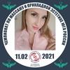 Татьяна Моникайнен