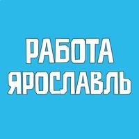 Работа Ярославль Вакансии