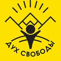 Логотип Дух_Свободы