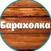 Барахолка в Муромцево