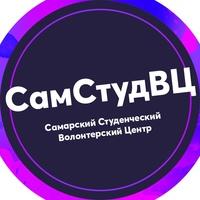 Логотип Самарский Студенческий Волонтерский Центр