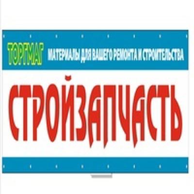 Магазин Стройзапчасть