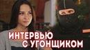 Wasp killer о коррупции, Донбассе, религии, новой заводилке. Интервью с бывшим угонщиком