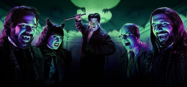 Больше вампиров: комедийный сериал «Чем мы заняты в тени» продлили на третий сезон Приключения древних существ в современном Нью-Йорке заинтересовали зрителей.Телеканал FX официально подтвердил