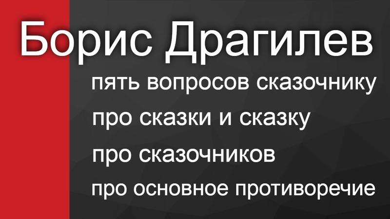 Борис Драгилев Пять вопросов сказочнику Интервью для подкаста Монологично