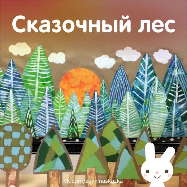 СКАЗОЧНЫЙ ЛЕС Говорят, зелёный лесПолон сказочных чудес.А давай-ка поспешимДа на чудо