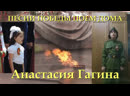 Анастасия Гагина С Днем Победы