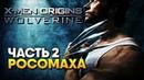 X-Men Origins Wolverine прохождение на русском 2/ Люди Икс Начало Росомаха