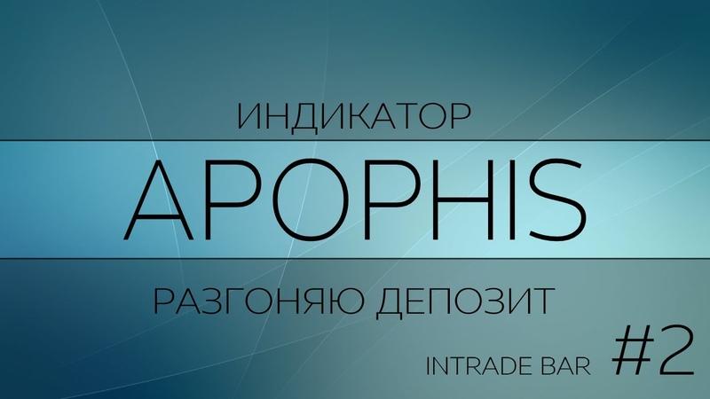 APOPHIS | ИНДИКАТОР ДЛЯ БИНАРНЫХ ОПЦИОНОВ | РАЗГОНЯЮ ДЕПОЗИТ | INTRADE BAR 2